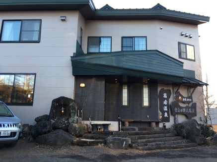 The Takamine Onsen